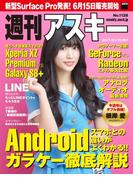 週刊アスキー No.1128 (2017年5月30日発行)(週刊アスキー)