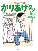 かりあげクン 60(アクションコミックス)