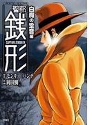警部銭形 : 10 白魔の跫音編(アクションコミックス)