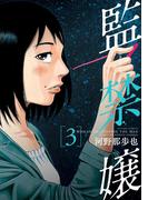 監禁嬢 : 3(アクションコミックス)