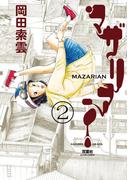 マザリアン : 2(アクションコミックス)