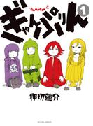 ぎゃんぷりん : 1(アクションコミックス)