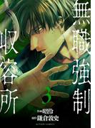 無職強制収容所 : 3(アクションコミックス)