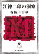 江神二郎の洞察(創元推理文庫)