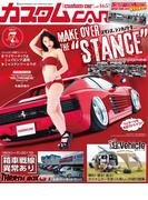 カスタムCAR 2017年7月号 vol.465