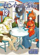 セントールの悩み(13)【特典ペーパー付き】(RYU COMICS)