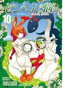 セントールの悩み(10)【特典ペーパー付き】(RYU COMICS)