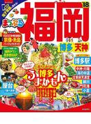 まっぷる 福岡 博多・天神'18(まっぷる)