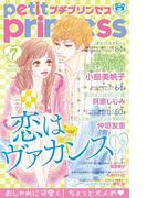 【期間限定価格】プチプリンセス 2017年 vol.7