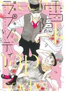 雪隠ラプソディー(WINGS COMICS(ウィングスコミックス))