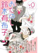 おためし鈴木有布子【無料】(WINGS COMICS(ウィングスコミックス))