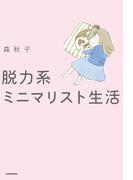 【期間限定価格】脱力系ミニマリスト生活
