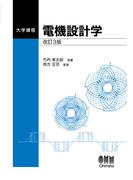 大学課程  電機設計学  改訂3版