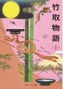 竹取物語(全) ビギナーズ・クラシックス 日本の古典(角川ソフィア文庫)