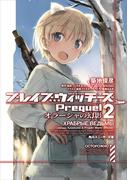 ブレイブウィッチーズPrequel2 オラーシャの幻影(角川スニーカー文庫)