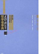 メルロ=ポンティ哲学者事典 第1巻 東洋と哲学・哲学の創始者たち・キリスト教と哲学