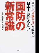 日本人「米軍中佐」が教える日本人が知らない国防の新常識