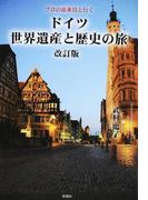 ドイツ世界遺産と歴史の旅 改訂版 (プロの添乗員と行く)