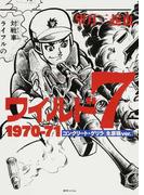 ワイルド7 1970−71 コンクリート・ゲリラ〈生原稿ver.〉
