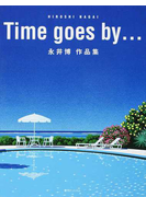 Time goes by… 永井博作品集