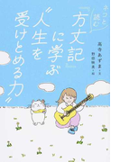 """ネコと読む『方丈記』に学ぶ""""人生を受けとめる力"""""""