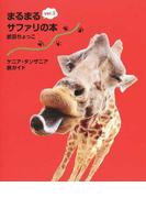まるまるサファリの本 ケニア・タンザニア旅ガイド ver.3