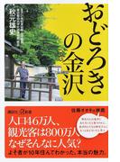 おどろきの金沢 (講談社+α新書)(講談社+α新書)