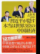 習近平が隠す本当は世界3位の中国経済 (講談社+α新書)(講談社+α新書)