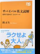 サバイバル英文読解 最短で読める!21のルール (NHK出版新書)