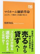 マイホーム価値革命 2022年、「不動産」の常識が変わる (NHK出版新書)(生活人新書)