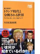 総力取材!トランプ時代と分断される世界 アメリカ、EU、そして東アジア
