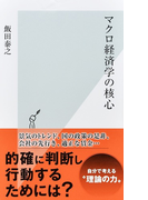 マクロ経済学の核心 (光文社新書)(光文社新書)