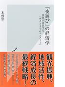 「夜遊び」の経済学 世界が注目する「ナイトタイムエコノミー」 (光文社新書)(光文社新書)