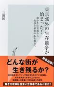 東京郊外の生存競争が始まった! 静かな住宅地から仕事と娯楽のある都市へ (光文社新書)(光文社新書)