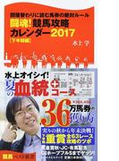 闘魂!競馬攻略カレンダー 開催替わりに読む馬券の絶対ルール 2017下半期編