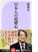 日本人の道徳心 (ベスト新書)(ベスト新書)