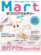 初めてでも簡単にできる! Mart 手づくりアクセサリーBOOK Martブックス VOL.20