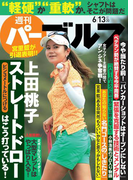 週刊パーゴルフ 2017/6/13号