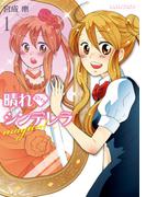 【全1-2セット】晴れのちシンデレラ magical(バンブーコミックス)