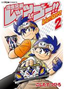 爆走兄弟レッツ&ゴー!! Return Racers!! 2 (てんとう虫コミックス〔スペシャル〕)