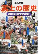 まんが版 武士の歴史 お侍の誕生と現在 (コミックス単行本)