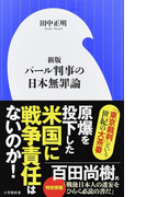 パール判事の日本無罪論 新版 (小学館新書)(小学館新書)