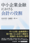中小企業金融における会計の役割