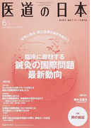 医道の日本 東洋医学・鍼灸マッサージの専門誌 VOL.76NO.6(2017年6月) 臨床に直結する鍼灸の国際問題最新動向/脾の病証