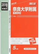 奈良大学附属高等学校 高校入試 2018年度受験用