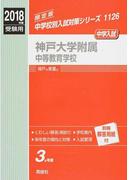 神戸大学附属中等教育学校 中学入試 2018年度受験用