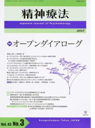 精神療法 Vol.43No.3(2017) 特集オープンダイアローグ