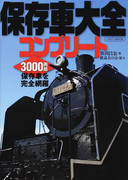 保存車大全コンプリート 3000両超保存車を完全網羅 (イカロスMOOK)
