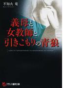 義母と女教師と引きこもりの青狼 (フランス書院文庫)(フランス書院文庫)