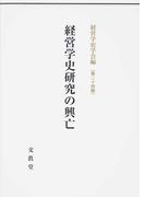 経営学史研究の興亡 (経営学史学会年報)